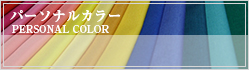 personalcolor_banner.jpg